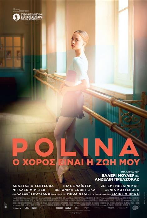 POLINA: Ο ΧΟΡΟΣ ΕΙΝΑΙ Η ΖΩΗ ΜΟΥ