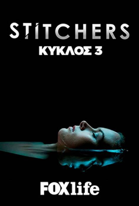 STITCHERS 3