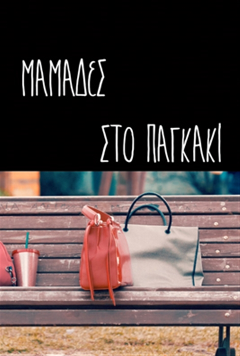 ΜΑΜΑΔΕΣ ΣΤΟ ΠΑΓΚΑΚΙ