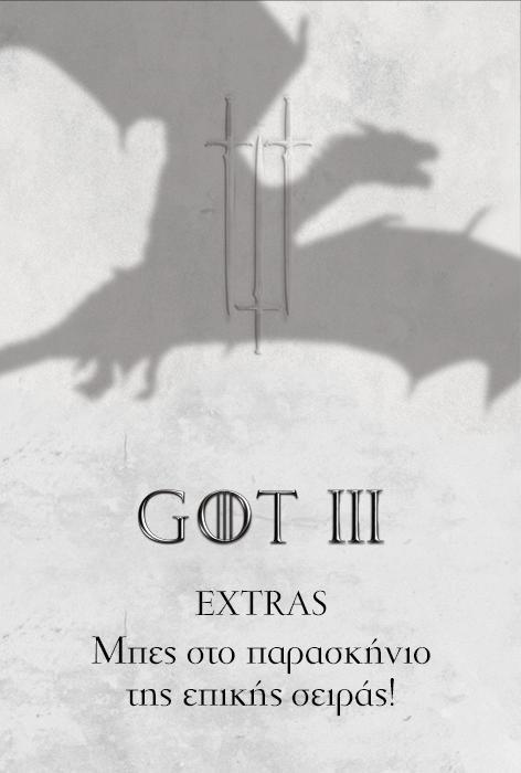 GAME OF THRONES III: EXTRAS